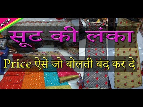Wholesale Ladies Suit Market, cotton suit | Cheera khana | Chandni Chowk | Rahul Baghri