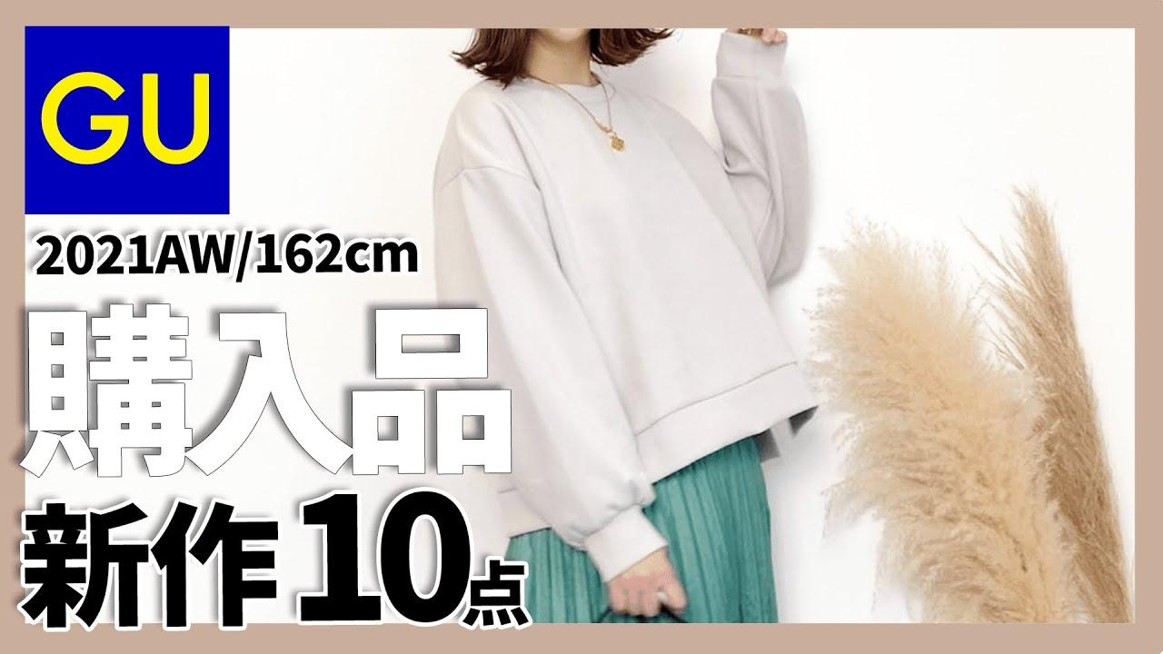 【GU】新作10点購入品紹介!オンラインレビュー4.8★可愛すぎて3色買いしたプルオーバー超おススメ!