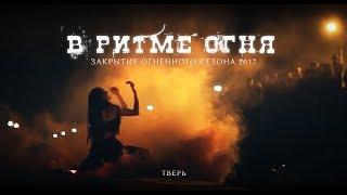 Фаер-шоу В РИТМЕ ОГНЯ 2017 Тверь