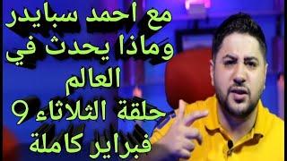 ماذا يحدث فى العالم مع احمد سبايدر حلقة الثلاثاء 9 فبراير