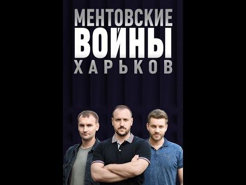 Ментовские войны. Харьков 2 сезон смотреть 4 серия 1080р
