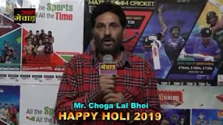 HAPPY HOLI 2019 . DEN MEWAR CHANNEL UDAIPUR . Mr. Choga Lal Bhoi