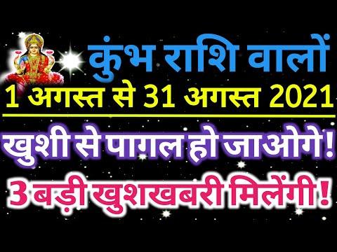 कुंभ राशि: 1 अगस्त से 31 अगस्त 2021 / यह होकर ही रहेगा, बड़ी खुशखबरी | Kumbh Rashi August 2021