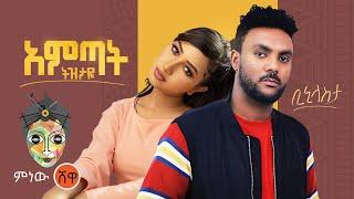 Etiyopya Müziği: Binny Lastta Binny Lastta - Yeni Etiyopya Müziği 2021 (Resmi Video)