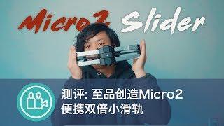 [器材]旅行VLOG便携小滑轨:至品创造Micro2,EasyLock