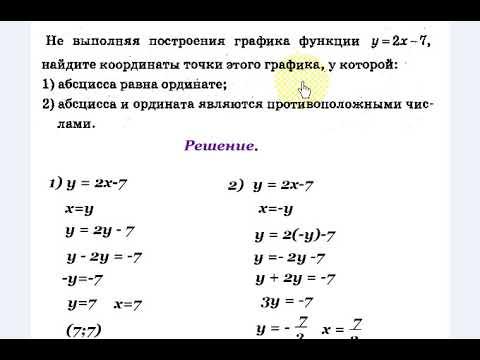 #65 Урок 26. Функции. Нахождение точек пересечения с осями и коэффициентов K и B. Алгебра 7 класс.