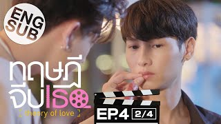 eng-sub-ทฤษฎีจีบเธอ-theory-of-love-ep-4-2-4