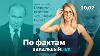 🔥 Послание Путина. Как вести честный бизнес. Расследование по дизентерии