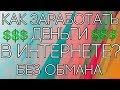 КЛИКБАНК 2018 СОЗДАЕМ РАСТУЩИЙ ПАССИВНЫЙ ДОХОД ЗА 1 ДЕНЬ!