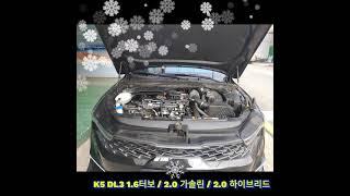 에코튜닝 K5 DL3 가솔린 1.6터보 / 2.0 가솔…