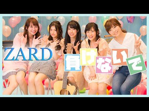 ZARD / 負けないで カバー(立石純子/mana/YASHIRO/あんり/花岡環)