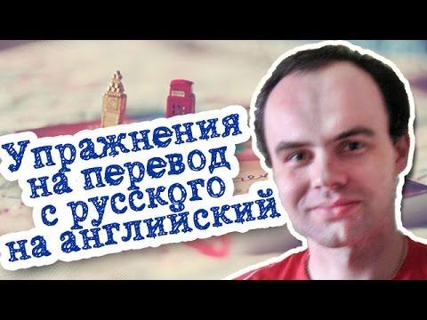 Как перевести с русского на английский