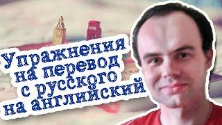 Английский язык для начинающих: упражнения на перевод с русского на английский язык