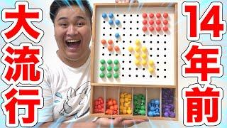 地元で大流行したボードゲーム「玉さし板」って面白いんですか!?