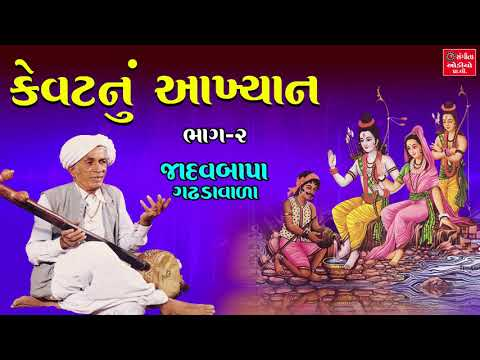Kevat Nu Akhyan Part  2  Jadavbapa Gadhadavada  Gujarati Lokvarta