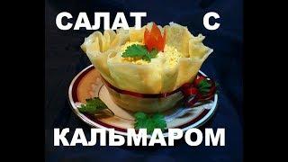 Сырный Салат-Паста С Кальмарами