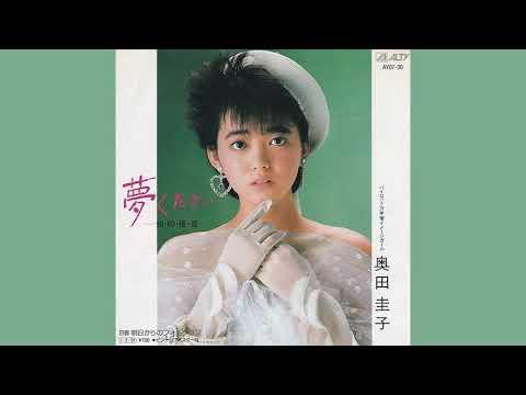 奥田圭子「明日からのフォトグラフ」1985