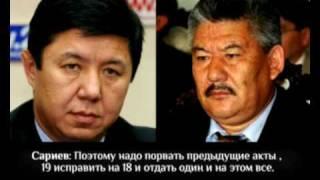 Бекназаров и Сариев и миллион