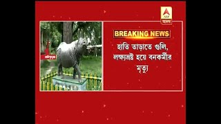 Jaldapara forest employee died due to misfiring