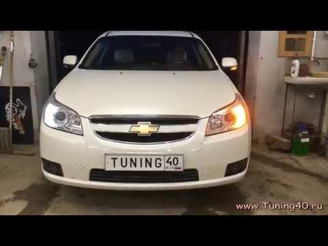 Chevrolet Epica, Установка Би ксеноновых линз DRL Crossfire
