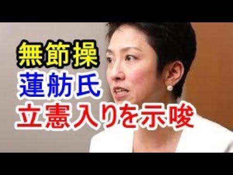 立憲入り示唆の蓮舫元代表を批判「無責任体質。政党ロンダリング横行をいいかげん何とかしないと」