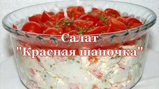 """Салат """"Красная шапочка"""""""