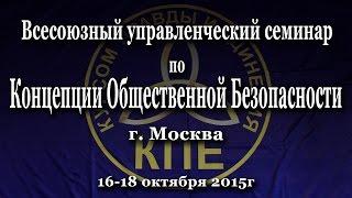 Смотреть видео Афиша - Всесоюзный управленческий семинар по КОБ г  Москва 16 - 18 октября 2015 г. онлайн