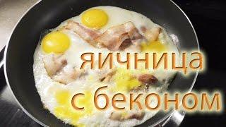 яичница с беконом, как приготовить