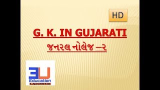 GK IN GUJARATI PART 2 | GK QUESTION AND ANSWER | EDUCATION UPDATE | IN GUJARATI