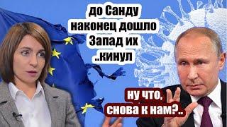 Санду серьёзно ПРОСЧИТАЛАСЬ! Европа оставила Молдову с носом.. Без помощи РФ выбраться не получается