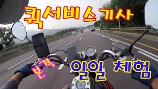 오토바이 퀵서비스 직접 체험 영상레카맨