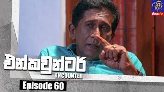 Encounter - එන්කවුන්ටර් | Episode 60 | 09 - 08 - 2021 | Siyatha TV Thumbnail