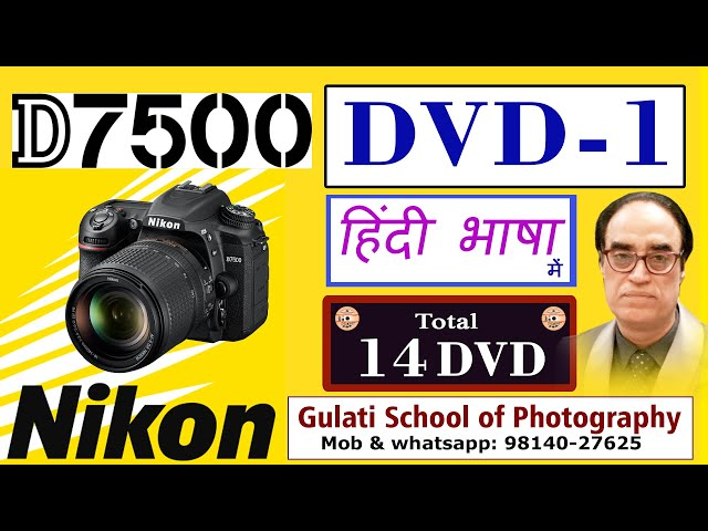 01 DVD Nikon D7500 Camera Buttons | Camera Modes | View Finder | Front Buttons | कोर्स हिंदी में