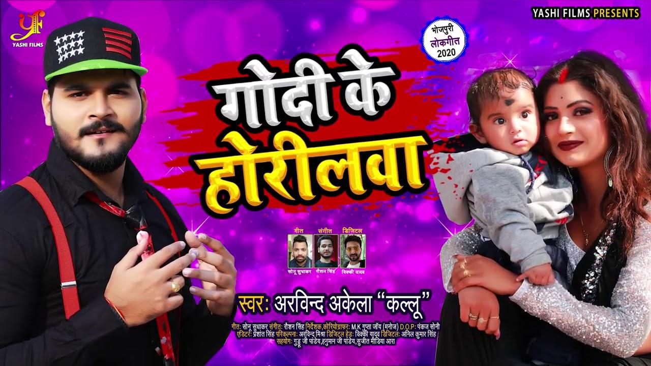 गोदी के होरीलवा | #Arvind Akela Kallu का भोजपुरी गाना | Godi Ke Horilwa | Bhojpuri Song 2020