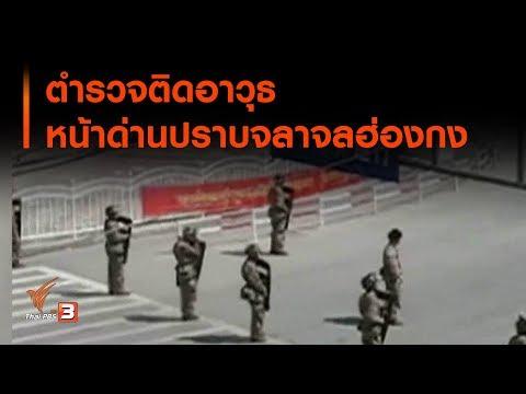 ตำรวจติดอาวุธ หน้าด่านปราบจลาจลฮ่องกง - วันที่ 16 Aug 2019
