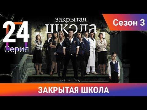 Закрытая школа. 3 сезон. 24 серия. Молодежный мистический триллер