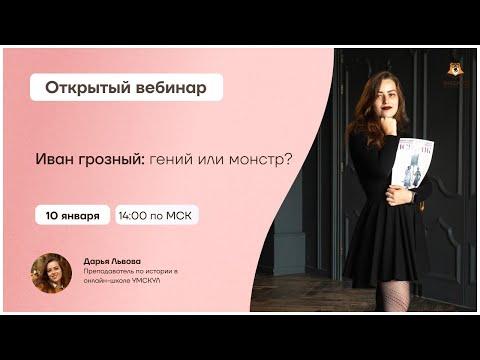Иван Грозный: гений или монстр? | История ОГЭ | Умскул