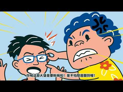 法務部調查局動畫影片