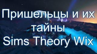 """The Sims 4 """"Секреты и Тайны"""" #6 Пришельцы и их тайны !"""
