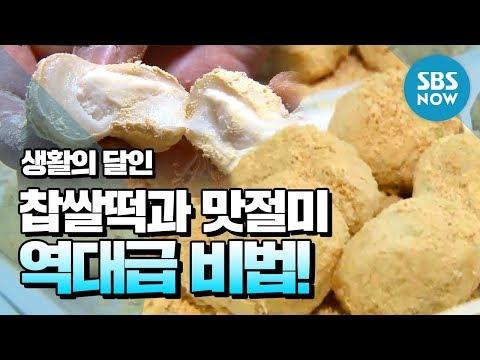 [생활의달인] Ep.669 가정의 달 특집! '역대급 비법 대공개~ 찹쌀떡과 맛절미의 달인' / 'Little Big Masters' Review