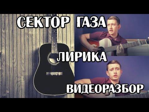СЕКТОР ГАЗА - лирика (видеоразбор на гитаре)