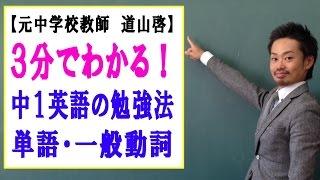 中1英語の勉強法続き→http://tyugaku.net/gakunen/tyu1-eigo.html 【成...