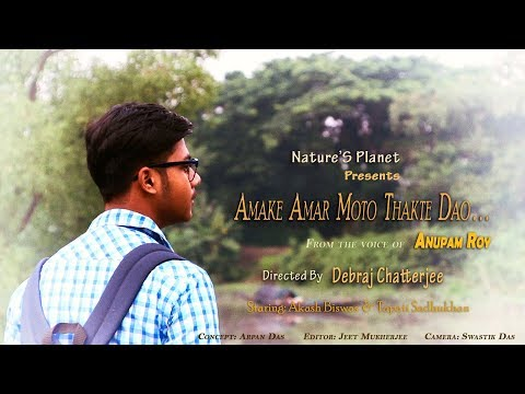 Amake Amar Moto Thakte Dao(From the voice of Anupam Roy); Akash Biswas , Debraj Chatterjee