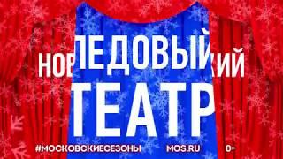 Новопушкинский сквер. Ледовое шоу.