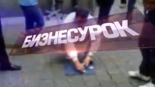 Big Russian Boss Show Бизнес урок