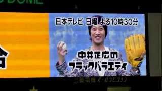 【巨人】ジャイアンツファンフェスタ 2012 中居正広のブラックバラエテ...