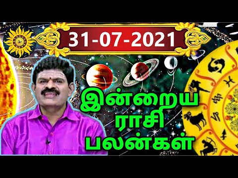 31-07-2021 - இன்றைய ராசி பலன் மேஷம் முதல் மீனம் வரை // DAILY PREDICTIONS // Indraya Rasi Palan //