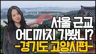 경기도 고양시 가볼만한곳, 일산 BEST4! (서울근교…