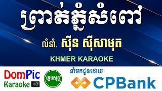 ព្រាត់ភ្នំសំពៅ ស៊ីន ស៊ីសាមុត ភ្លេងសុទ្ធ - Prot Phnom Sampov Sin Sisamuth - DomPic Karaoke