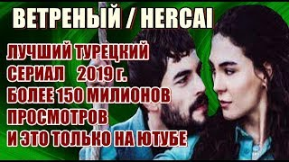 ВЕТРЕНЫЙ УСПЕХ 150 МИЛЛИОНОВ ПРОСМОТРОВ, ЛУЧШИЙ ТУРЕЦКИЙ СЕРИАЛ 2019 г